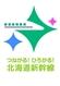 北海道新幹線開通記念プラン好評発売中です!