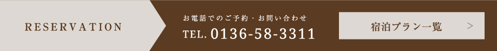 お電話でのご予約・お問い合わせ TEL